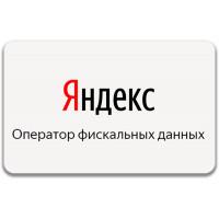 """Код активации """"Яндекс ОФД"""" 15 мес."""